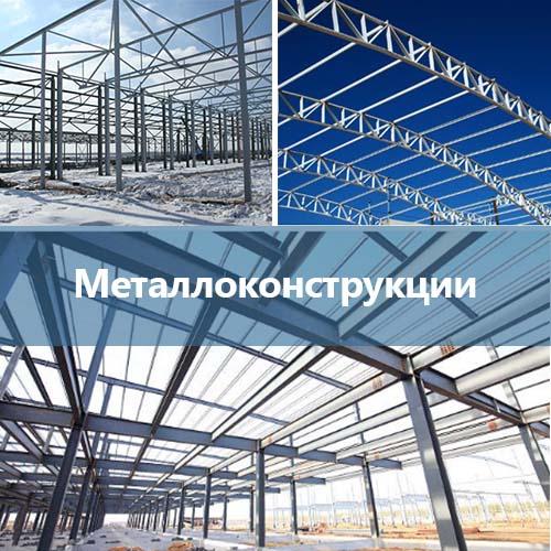 1_Металлоконструкции_uni-prom.com.ua