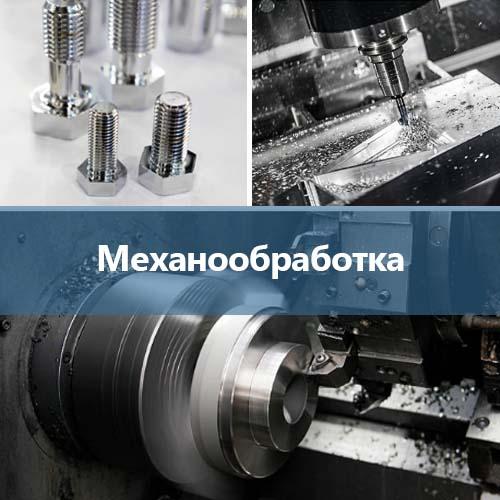 3_Механообработка_uni-prom.com.ua