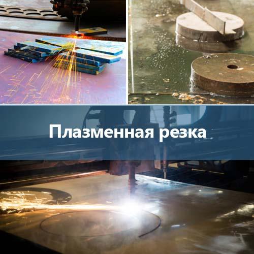 4_Плазменная резка_uni-prom.com.ua