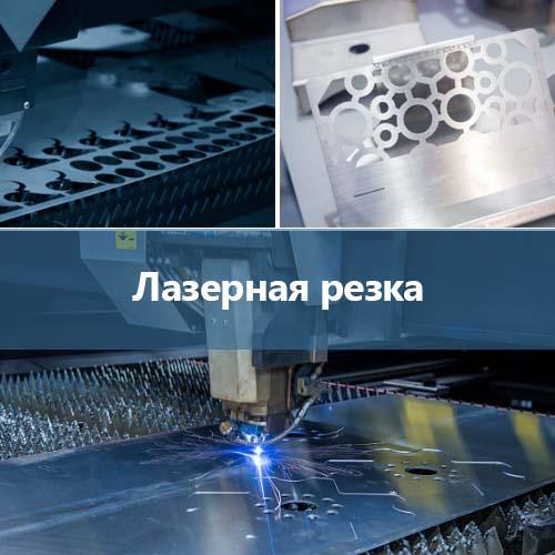 5_Лазерная резка_uni-prom.com.ua
