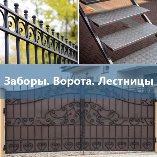 7_Заборы, воота, лестницы_uni-prom.com.ua