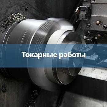 1_Токарные работы  -uni-prom.com.ua