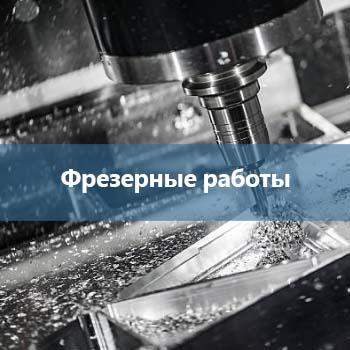 2_Фрезерные работы   -uni-prom.com.ua