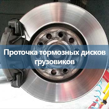 3_Проточка тормозных дисков грузовиков  -uni-prom.com.ua