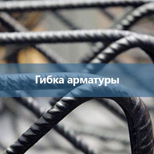 11_Гибка арматуры-uni-prom.com.ua