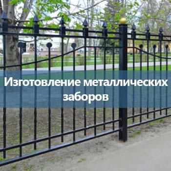 1_Изготовление металлических заборов  -uni-prom.com.ua