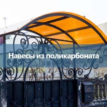 1_Навесы из поликарбоната  -uni-prom.com.ua