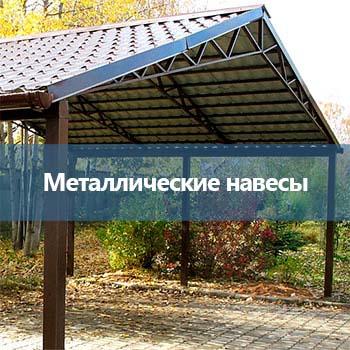 2_Металлические навесы -uni-prom.com.ua