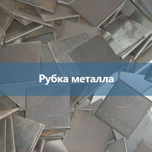 33_Рубка металла-uni-prom.com.ua