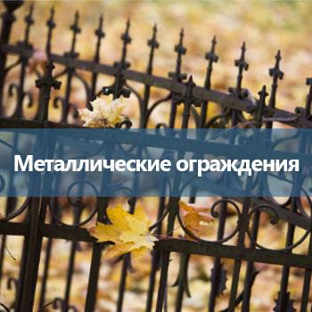 33_ Металлические ограждения -uni-prom.com.ua