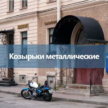3_Козырьки металлические -uni-prom.com.ua