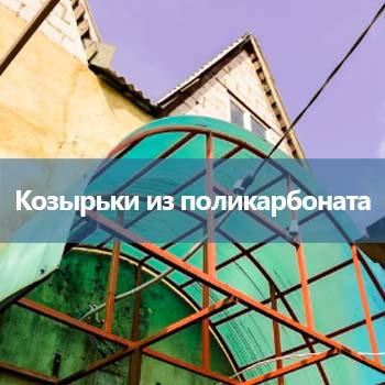 4_Козырьки из поликарбоната -uni-prom.com.ua