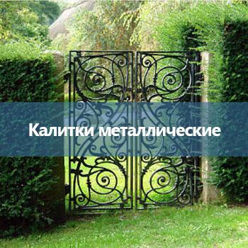 4_ Калитки металлические -uni-prom.com.ua