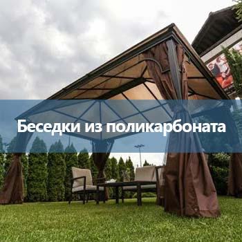 5_Беседки из поликарбоната-uni-prom.com.ua