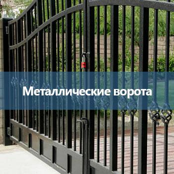 5_ Металлические ворота -uni-prom.com.ua