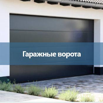 6_Гаражные ворота -uni-prom.com.ua