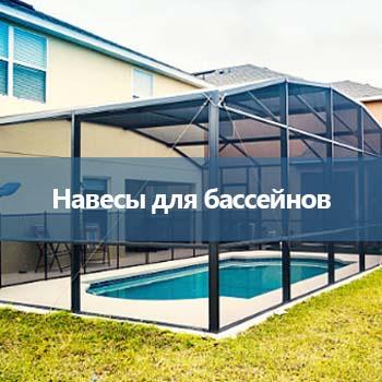 6_Навесы для бассейнов-uni-prom.com.ua
