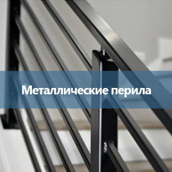 7_Перила металлические -uni-prom.com.ua