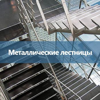8_Металлические лестницы -uni-prom.com.ua
