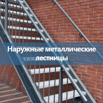 9_Наружные металлические лестницы -uni-prom.com.ua